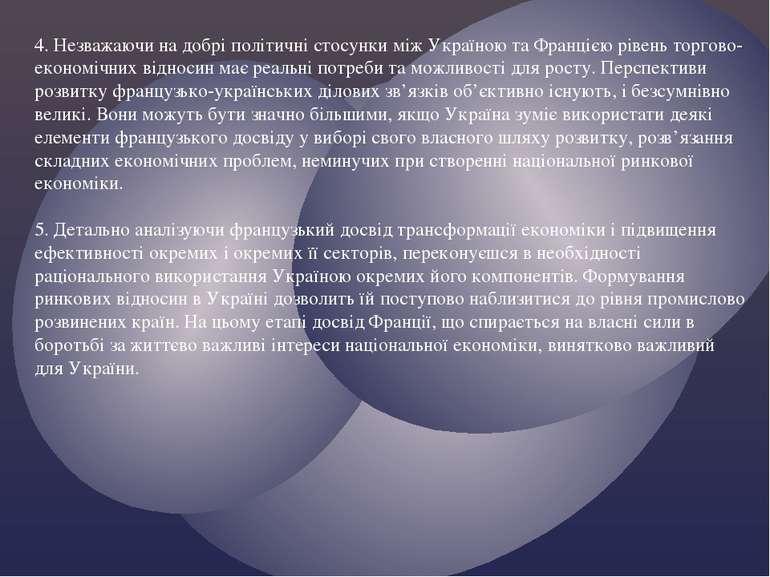 4. Незважаючи на добрі політичні стосунки між Україною та Францією рівень тор...