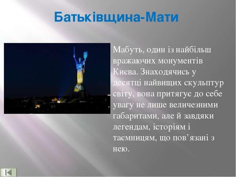 Батьківщина-Мати Мабуть, один із найбільш вражаючих монументів Києва. Знаходя...