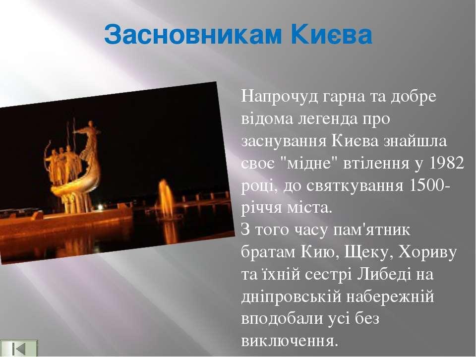 Засновникам Києва Напрочуд гарна та добре відома легенда про заснування Києва...