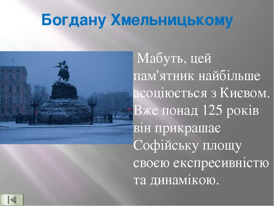 Богдану Хмельницькому Мабуть, цей пам'ятник найбільше асоціюється з Києвом. В...