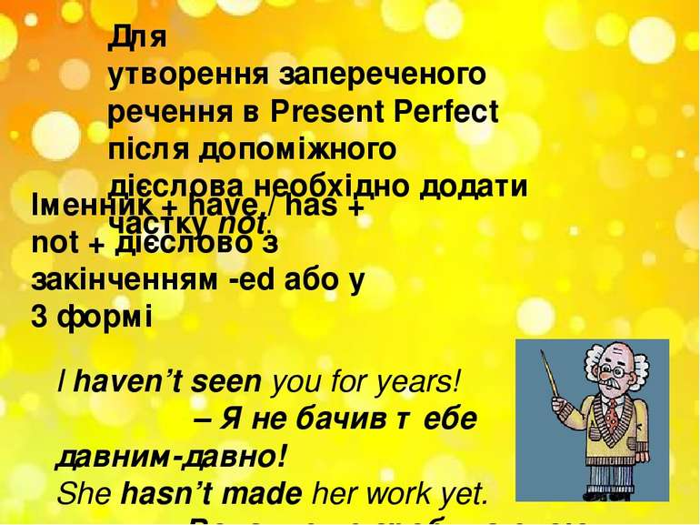Для утвореннязапереченого реченнявPresent Perfect після допоміжного дієсло...