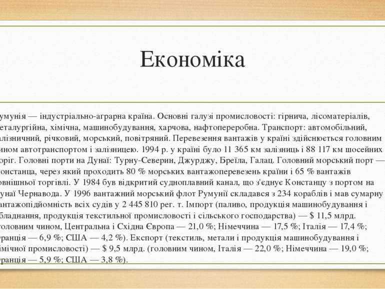Економіка Румунія — індустріально-аграрна країна. Основні галузі промисловост...