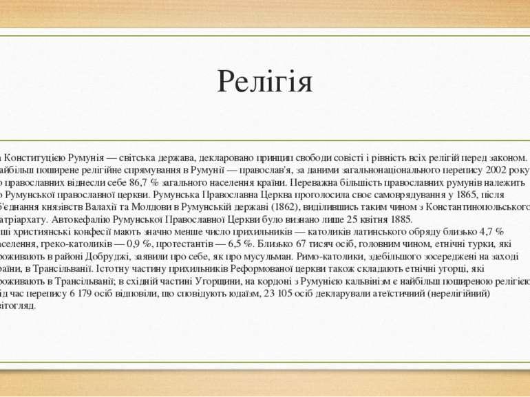 Релігія За Конституцією Румунія — світська держава, декларовано принцип свобо...