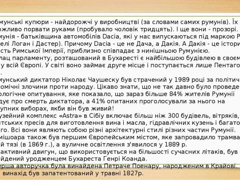 6)Румунські купюри - найдорожчі у виробництві (за словами самих румунів). Їх ...