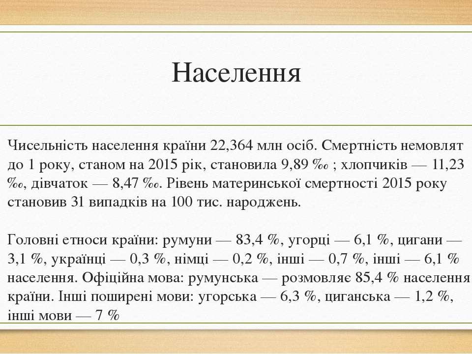 Населення Чисельність населення країни 22,364 млн осіб. Смертність немовлят д...