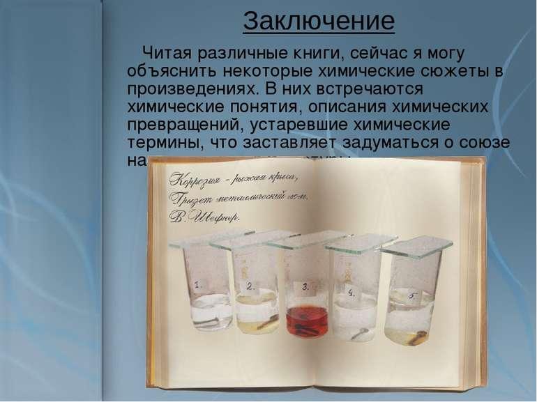 Читая различные книги, сейчас я могу объяснить некоторые химические сюжеты в ...