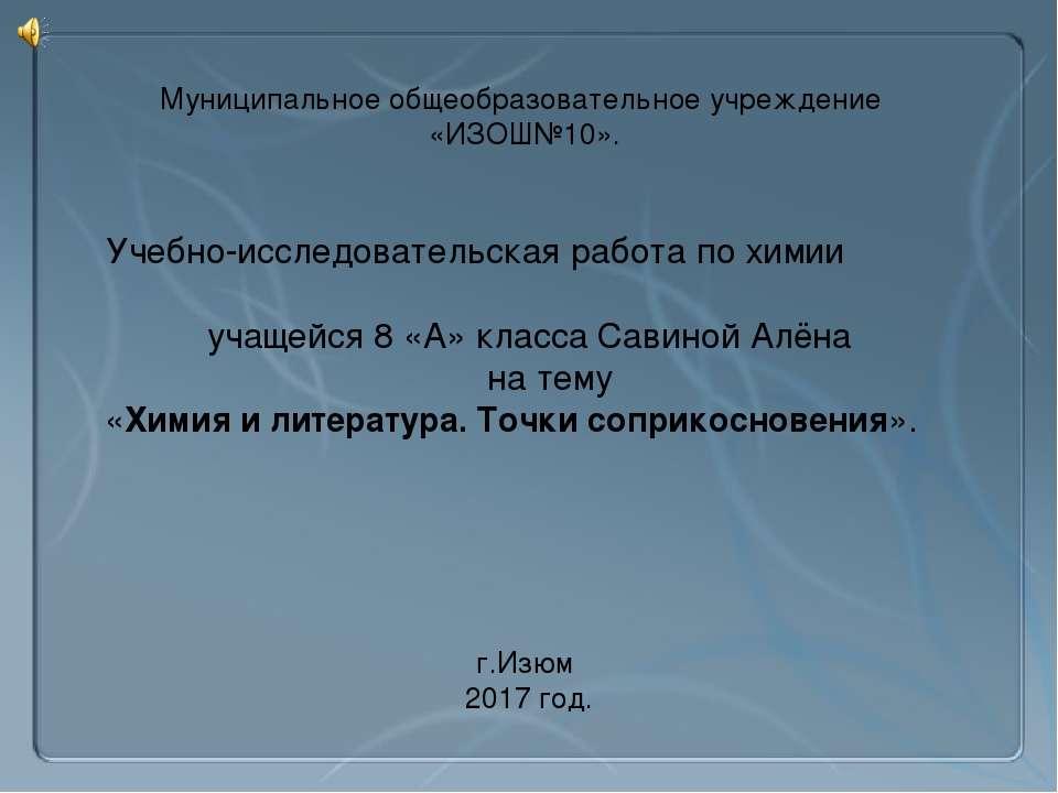 Муниципальное общеобразовательное учреждение «ИЗОШ№10». Учебно-исследовательс...