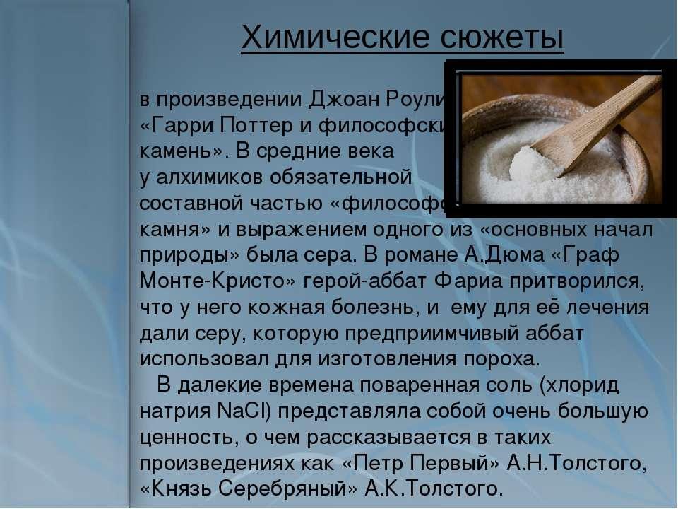 Опыты алхимиков описаны в произведении Джоан Роулинг «Гарри Поттер и философс...