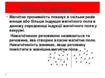 Гіпотеза Ампера Магнітна проникність показує в скільки разів менше або більше...