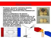 Діамагнетики Речовини, які мають негативну магнітну сприйнятливість, не залеж...