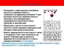 Феромагнетики Речовини, у яких висока позитивна магнітна сприйнятливість, наз...