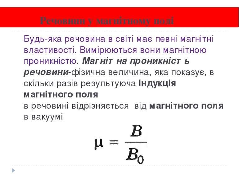 Речовини у магнітному полі Будь-яка речовина в світі має певні магнітні власт...
