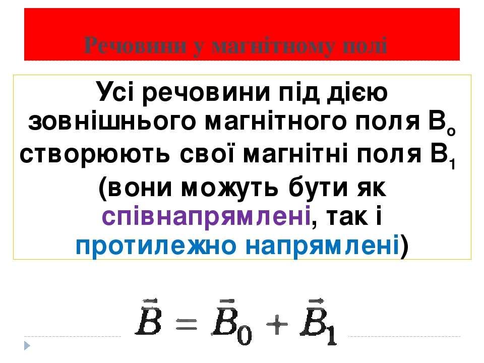 Речовини у магнітному полі Усі речовини під дією зовнішнього магнітного поля ...