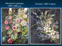 Мальви й троянди, 1954-1958 р.р. Котики, 1950-ті роки
