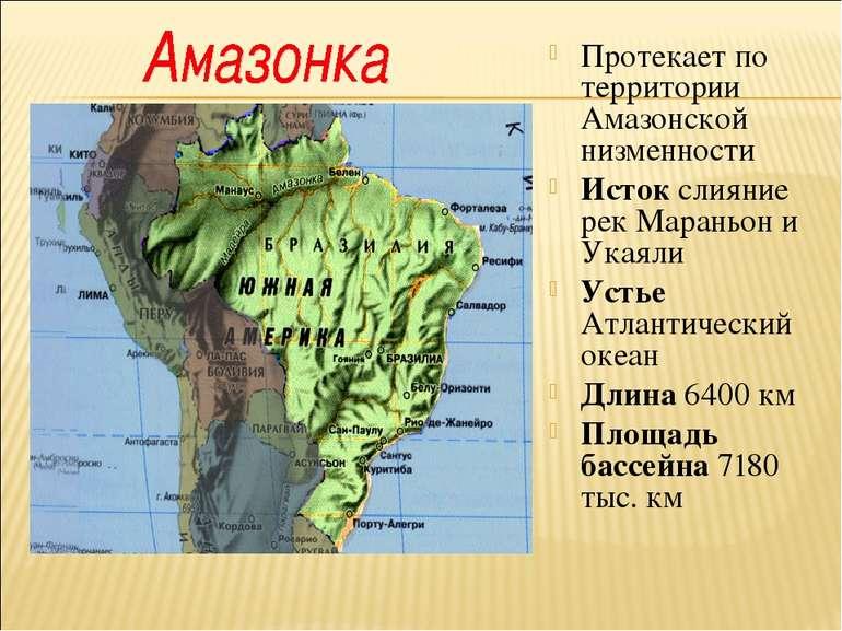 Протекает по территории Амазонской низменности Исток слияние рек Мараньон и У...