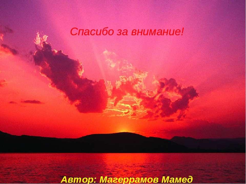 Спасибо за внимание! Автор: Магеррамов Мамед