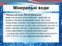 Мінеральні води Мінеральні води, Питні мінеральні води(лікувально-питні...