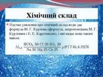 Научне уявлення про хімічний склад води дає формула М. Г. Курлова (формула, з...