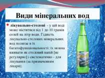 лікувально-столові - у цій воді може міститися від 1 до 10 грамів солей...