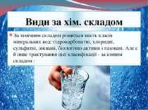 За хімічним складом різниться шість класів мінеральних вод: гідрокарбонатні, ...