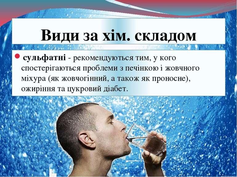 сульфатні- рекомендуються тим, у кого спостерігаються проблеми з печінк...