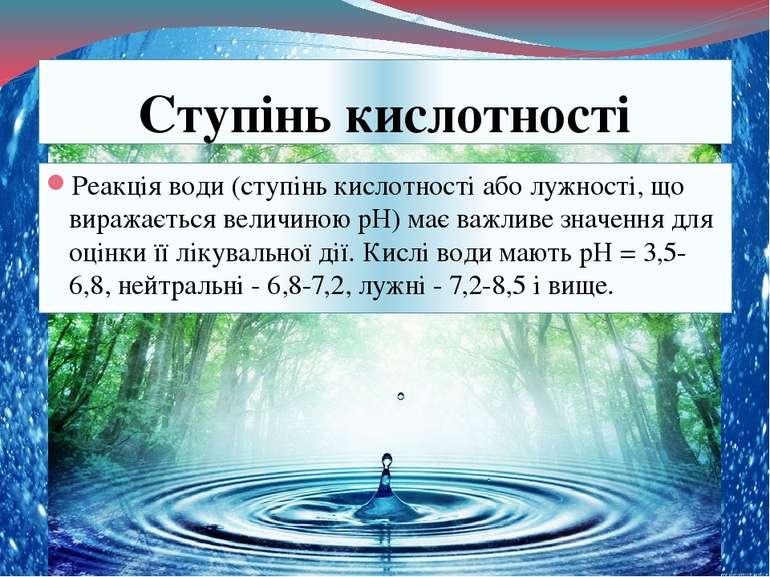 Реакція води (ступінь кислотності або лужності, що виражається величиною&nbsp...