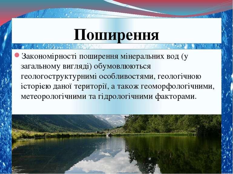Закономірності поширення мінеральних вод (у загальному вигляді) обумовлюються...