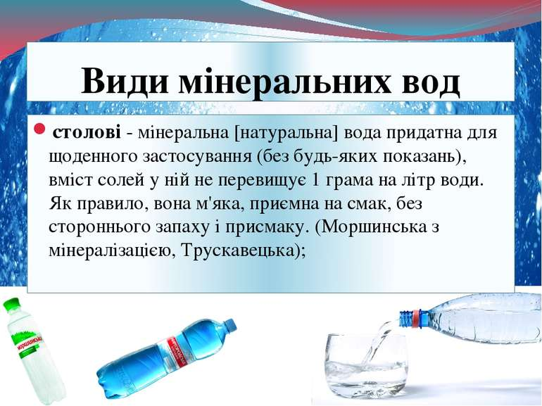 столові - мінеральна [натуральна] вода придатна для щоденного застосування (б...
