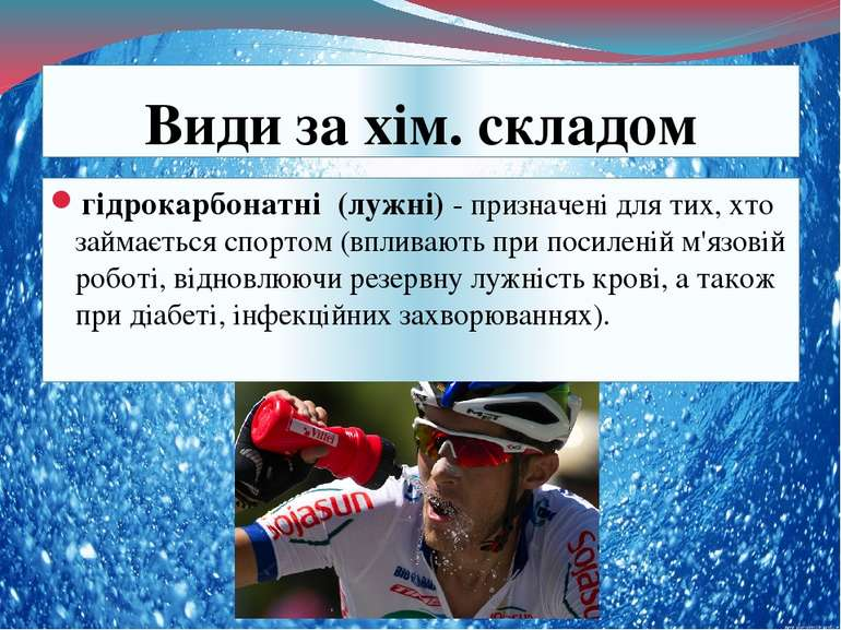 гідрокарбонатні (лужні) - призначені для тих, хто займається спортом (в...