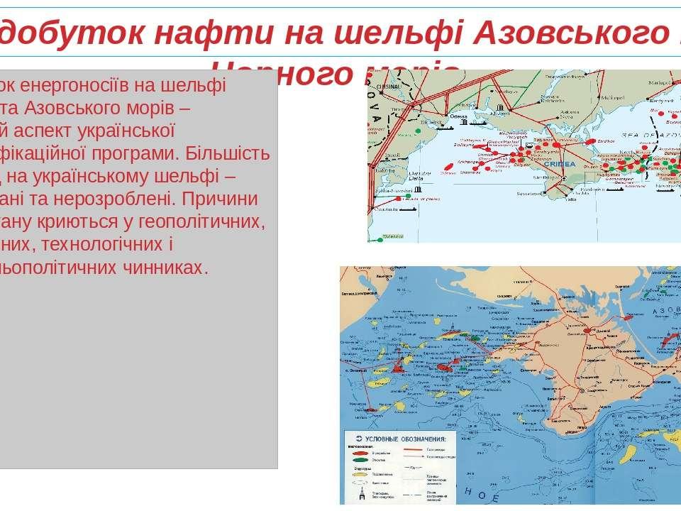 Видобуток нафти на шельфі Азовського та Чорного морів. Видобуток енергоносіїв...