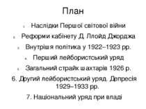 План Наслідки Першої світової війни Реформи кабінету Д. Ллойд Джорджа Внутріш...