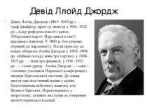 Девід Ллойд Джордж Девід Ллойд Джордж (1863–1945 рр.) — граф Двайфор, прем'єр...