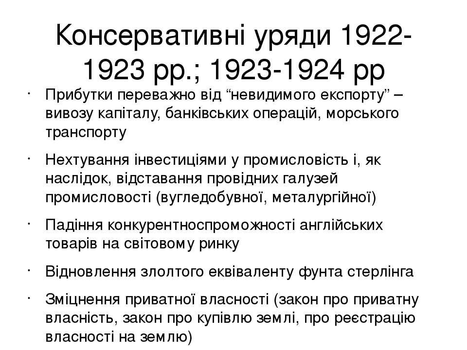 """Консервативні уряди 1922-1923 рр.; 1923-1924 рр Прибутки переважно від """"невид..."""