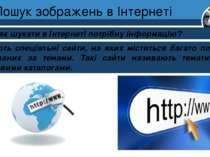 Пошук зображень в Інтернеті Де і як шукати в Інтернеті потрібну інформацію? І...