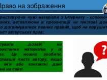 Право на зображення Розділ 4 § 25 Використовуючи чужі матеріали з Інтернету -...