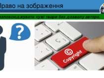 Право на зображення Розділ 4 § 25 Не розповсюджувати чужі твори без дозволу а...