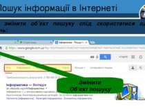 Пошук інформації в Інтернеті Щоб змінити об'єкт пошуку слід скористатися одни...