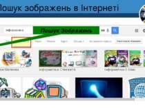 Пошук зображень в Інтернеті Пошук Зображень Розділ 4 § 25 2