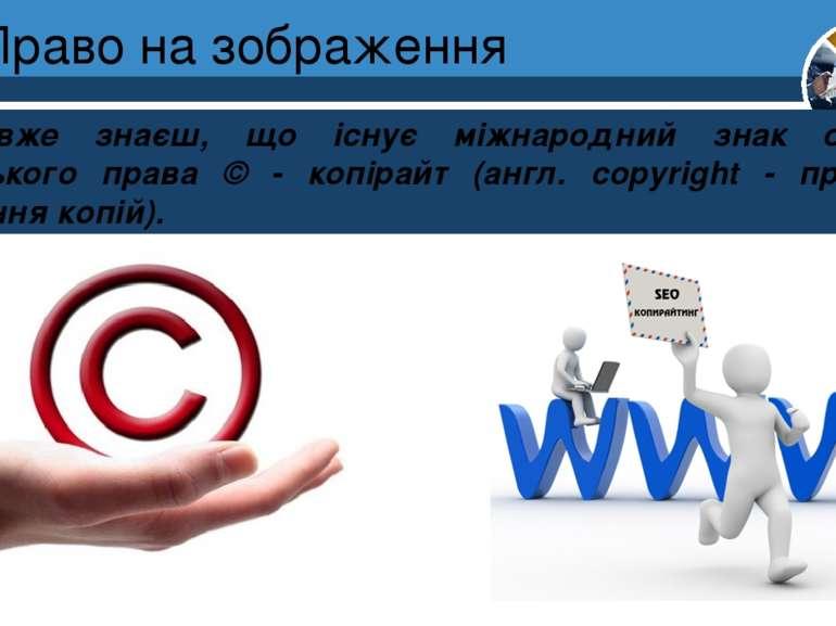 Право на зображення Розділ 4 § 25 Ти вже знаєш, що існує міжнародний знак охо...