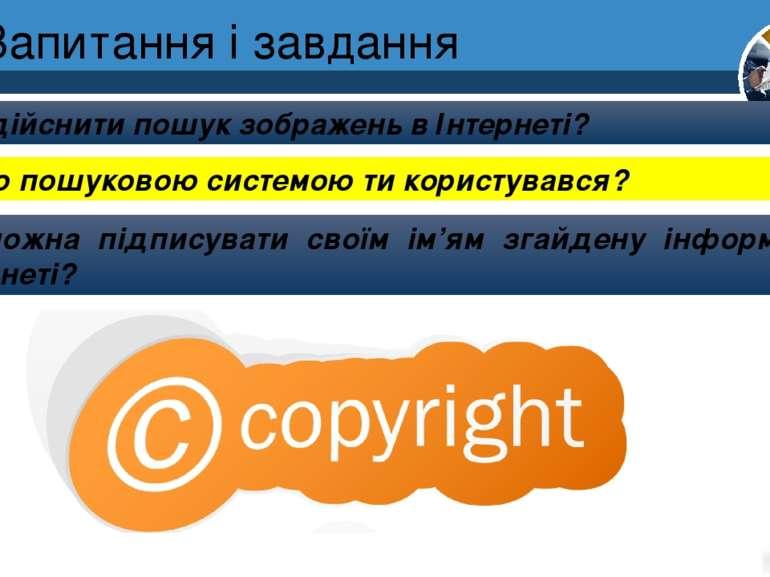 Запитання і завдання Як здійснити пошук зображень в Інтернеті? Якою пошуковою...