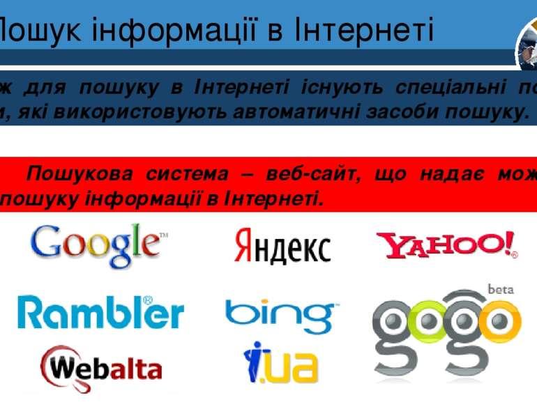 Пошук інформації в Інтернеті Також для пошуку в Інтернеті існують спеціальні ...