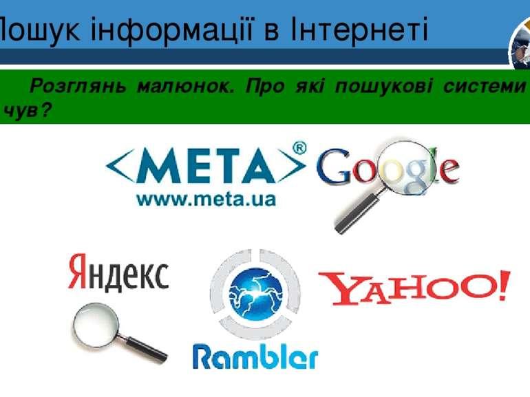 Пошук інформації в Інтернеті Розглянь малюнок. Про які пошукові системи ти вж...