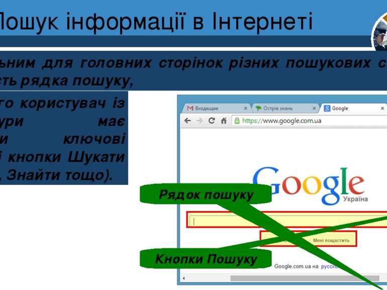 Пошук інформації в Інтернеті Спільним для головних сторінок різних пошукових ...