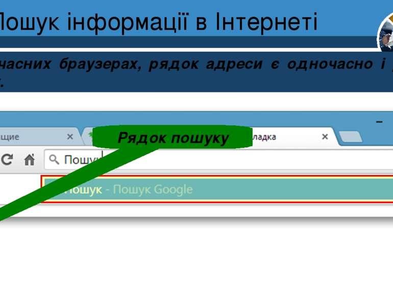 Пошук інформації в Інтернеті У сучасних браузерах, рядок адреси є одночасно і...