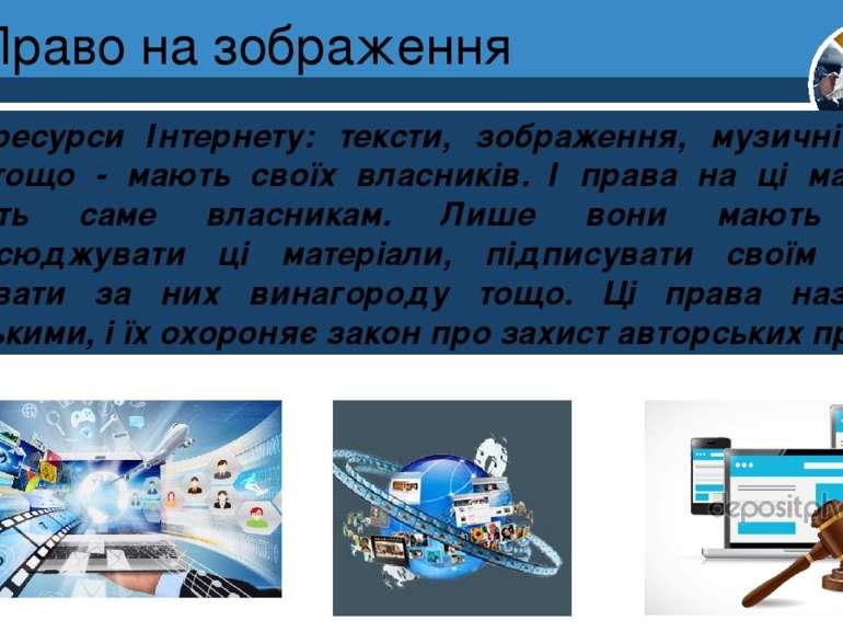 Право на зображення Розділ 4 § 25 Усі ресурси Інтернету: тексти, зображення, ...