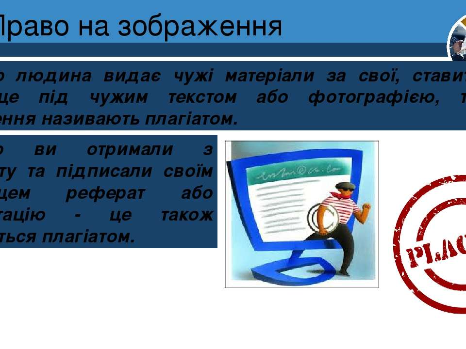 Право на зображення Розділ 4 § 25 Якщо людина видає чужі матеріали за свої, с...