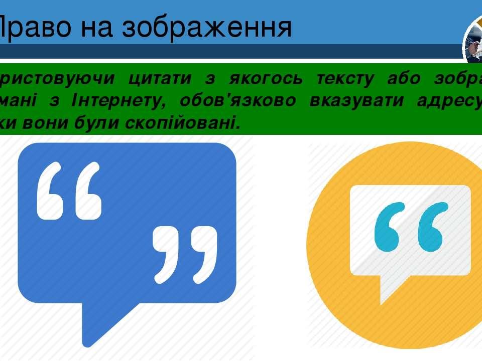 Право на зображення Розділ 4 § 25 Використовуючи цитати з якогось тексту або ...