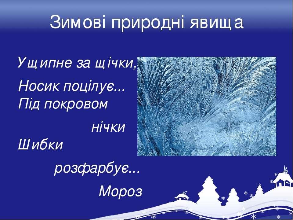 Зимові природні явища Ущипне за щічки, Носик поцілує... Під покровом нічки Ши...