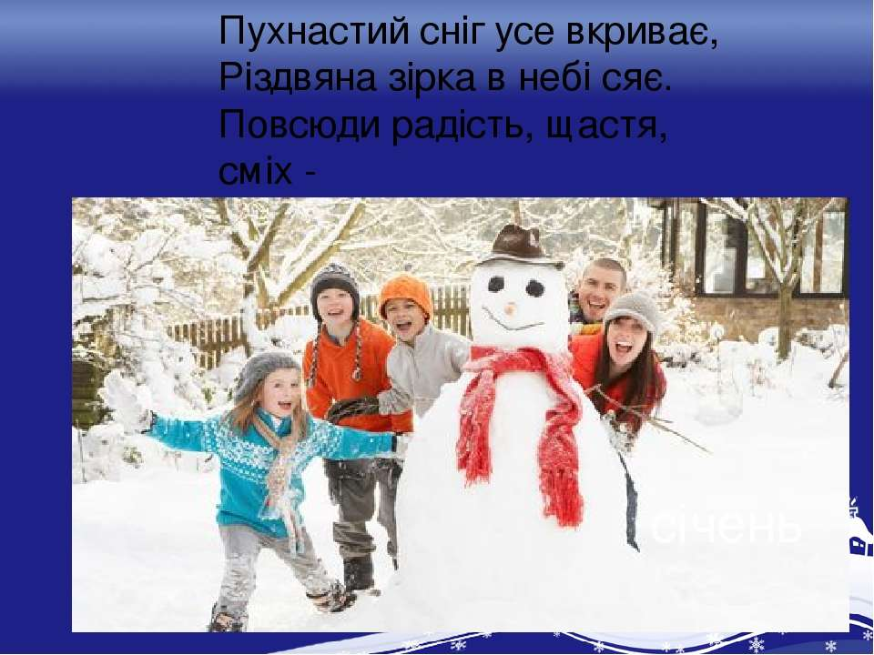 Пухнастий сніг усе вкриває, Різдвяна зірка в небі сяє. Повсюди радість, щастя...