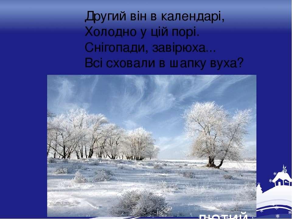 Другий він в календарі, Холодно у цій порі. Снігопади, завірюха... Всі сховал...